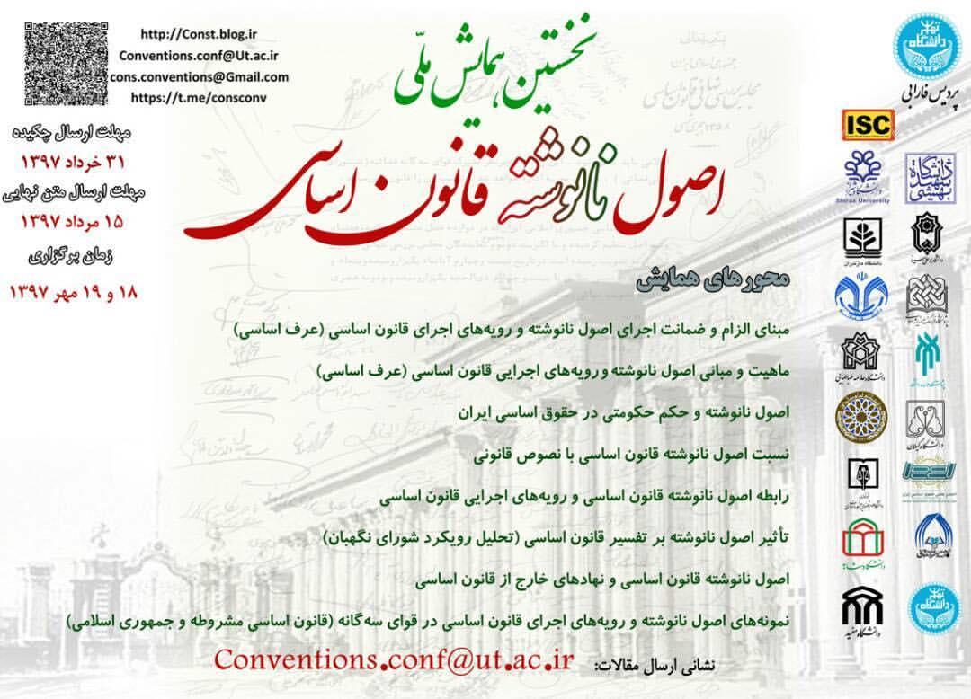 همایش ملی اصول نانوشته و رویه های اجرایی قانون اساسی در ایران